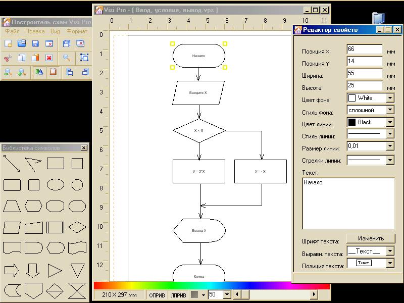 Описание: Программа для представления информации в виде графических схем и диаграмм.  Такие схемы позволяют наглядно...